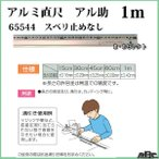 【シンワ測定】アルミ直尺 アル助スベリ止め無し1m 65544