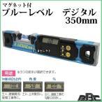 【送料無料】【シンワ測定】水平器 ブルーレベル デジタル350mmマグネット付 76344