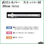 【シンワ測定】直尺シルバーストッパー付30cm  76752