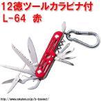 中林製作所 12徳ツールカラビナ付 赤 L-66 サバイバルナイフ マルチツールナイフ