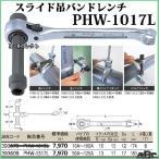 【トップ工業】スライド吊バンドレンチ PHW-1317L