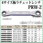 【トップ工業】4サイズ板ラチェットレンチPRW-2(9×11・10×12)
