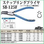 トップ工業 スナップリングプライヤSB-125F(極細タイプ) シャフト用ストレート