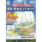 菜園プランター専用支柱・防虫ネットセット
