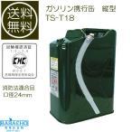 ソリン携行缶縦型 TS-T18 収納容量約18L以下 ガソリン携行缶,ガソリンタンク,ガソリン 缶,