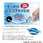 送料無料 SV-4151 手動式洗浄器「すっきりエコウオッシュ」 携帯ウォッシュレット,ウォシュレット