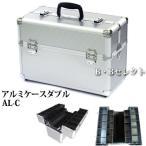 アルミケースダブル AL-C(工具箱/ツールボックス/アルミ/道具箱/ボックス 収納/ツールbox
