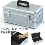アルミケースワイド T3AA-W(工具箱/ツールボックス/アルミ/道具箱/ボックス 収納/ツールbox
