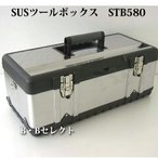SUSツールボックス STB-580(工具箱/ツールボックス/アルミ/道具箱/ボックス 収納/ツールbox