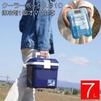 クーラーボックス小型  フォレスクルー #10(アウトドア キャンプ用品 便利グッズ バーベキュー スポーツ 保冷ボックス )