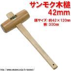(本樫) サンモク木槌 42mm  16085