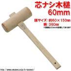 芯ナシ 木槌 60mm  16135