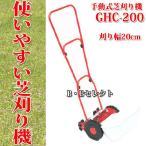 芝刈り機 手動式 ホームモアーGHC-200