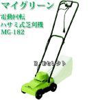 【送料無料】マイグリーン回転ハサミ式電動芝刈機 MG182