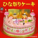 ひな祭りケーキ 6号 生クリーム / 雛祭りケーキ ひなまつりケーキ 初節句 送料無料 ひな祭り2019