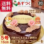 ショッピング誕生日 誕生日ケーキ バースデーケーキ DX 花デコ 動物菓子付 BCC生チョコザッハトルテ5号 15cmチョコケーキ