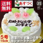 誕生日ケーキ バースデーケーキ 花デコ 生クリーム 5号 15cm