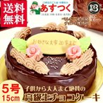 ショッピング誕生日 誕生日ケーキ バースデーケーキ プレート 花付 BCC生チョコザッハトルテ5号 チョコケーキ15cm