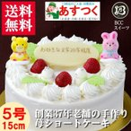 誕生日ケーキ バースデーケーキ プレート 動物菓子付 生クリーム 5号 15cm
