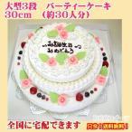 ウエディングケーキ三段ケーキNo,101/オーダーケーキ/
