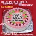 バースデーケーキNo,1381/オーダーケーキ8号/誕生日ケーキ/パーティーケーキ