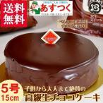 バレンタインデー チョコレートケーキ BCC生チョコ ザッハトルテ ノーマル 5号 15cm/プレート無しです。名入れ希望は他の商品を選びなおして下さい バレンタイン