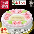 誕生日ケーキ バースデーケーキ 花多いデコ/プレート付 生クリーム 6号 18cm