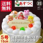 ショッピング誕生日 誕生日ケーキ バースデーケーキ プレート 動物4匹と苺菓子付 生クリーム 5号 18cm
