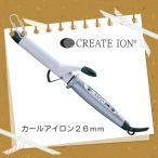 クレイツ イオン カール アイロン 26mm 大人気 イオン カール ヘアアイロン コテ 巻き髪 ツヤ 美容室 プロ仕様 口コミ 26mm 白