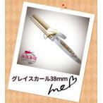 グレイスカール38mm大人気 ヘアアイロン カール コテ 38m m 巻き髪 ツヤ プロ仕様 口コミ