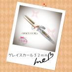 クレイツ イオン アイロン グレイス カール 32mm 海外対応 CREATE  CIC-W72010N 大人気 ヘアアイロン カール コテ 32mm 巻き髪 ツヤ プロ仕様 口コミ