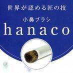 小鼻洗顔 小鼻ブラシ hanaco 小鼻ケア 小鼻専用ブラシ 小鼻クレンジング ハナコ クレンジングブラシ はなこ
