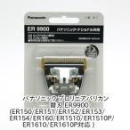 パナソニック プロ バリカン ER1510P-S/ER1610P-K用替刃 ER9900
