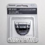 パナソニック バリカン ER145P-H 用替刃 ER9181