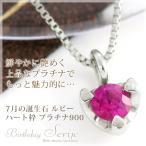 ショッピングルビー ルビー プラチナ PT ハート枠 ネックレス 国産 日本製 7月誕生石