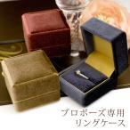 サプライズなプロポーズを成功させる プロポーズ用 エンゲージリング(婚約指輪) ケース ポケットに入れても目立たないスリムサイズ