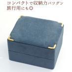 ジュエリーボックス 宝石箱  高級感セーム調 コンパクトで携帯用に使いやすいジュエリーケース ブルー 旅行用ジュエリー 携帯用 アクセサリーケース