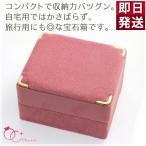 ジュエリーボックス 宝石箱  高級感セーム調 コンパクトで携帯用に使いやすいジュエリーケース ピンク 旅行用ジュエリー 携帯用 アクセサリーケース