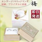 エンゲージリング(婚約指輪 / 結納)、ブライダルに最適。桐箱のジュエリーケース(マリッジリング / ペアリングケース)日本の美しき伝統・平梅水引(単品販売不可)