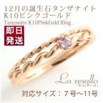 タンザナイト 2mm 二連風 リング 指輪 K10ピンクゴールド 国産 日本製 数量限定 7号 8号 9号 10号 11号 12月誕生石
