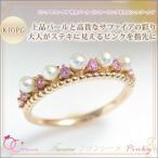 ピンクサファイア 淡水パール ピンキーリング 指輪 レディース 誕生石9月 6月 K10ピンクゴールド K10PG 9月誕生石
