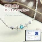 パライバトルマリン ネックレス レディース ブラジル産 2mm ダイヤモンド 0.02ct ペンダント K18ホワイトゴールド K18WG 鑑別カード付き 10月誕生石