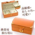 ショッピングジュエリーボックス ジュエリーボックス(宝石箱) おしゃれなオレンジ・ブラウン 高級感漂うレザー調のジュエリーケース トラベルジュエリー/携帯用/アクセサリーケース/