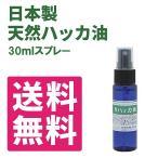 日本製 天然ハッカ油 ハッカオイル  スプレー 30mL