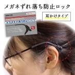 日本製 メガネ ずれ落ち防止ロック 耳かけタイプ ほとんどの形状に対応 ずり落ち ズリ落ち スポーツにおすすめ ズレ防止 めがね 固定 滑り止め ストッパー