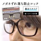 日本製 メガネ ずれ落ち防止ロック 鼻あてタイプ プラスチックフレーム専用 ズレ防止 ずり落ち ズリ落ち パッド めがね 固定 滑り止め ストッパー
