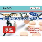 日本製 鼻に跡がつかないメガネの鼻パッド 4ペアセット 柔らかい化粧材パフシール