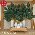榊 (さかき・サカキ) 造花 リアル品質タイプ 二対 (4個セット) 枯れないさかき