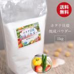 青森産 ホタテ貝殻焼成パウダー 1kg (1000g)  野菜 果物 洗剤 洗浄 ホタテ ほたて 帆立 パウダー 粉 除菌 食品添加物グレード