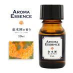 アロマエッセンス キンモクセイ(金木犀) 10ml アロマオイル 調合香料 芳香用